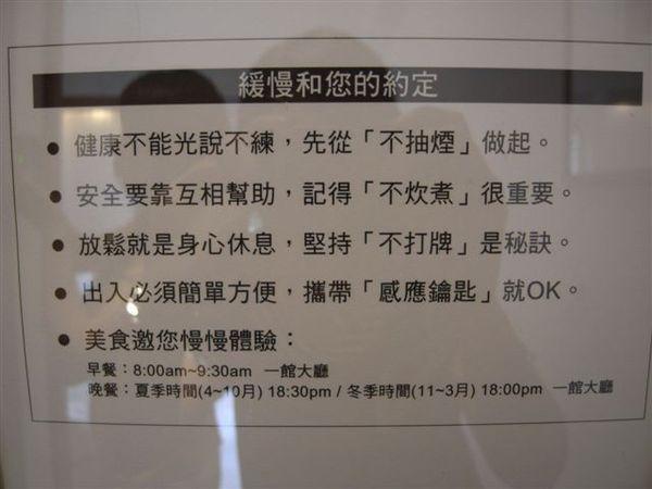 2008.04.07緩慢放空行 092.jpg