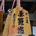 2008.05.28-06.01日本行 115.jpg