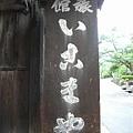 2008.05.28-06.01日本行 127.jpg
