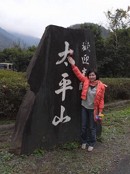 09年的第一天來到太平山玩