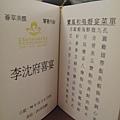 2009.12.6曉婷&小胖婚禮