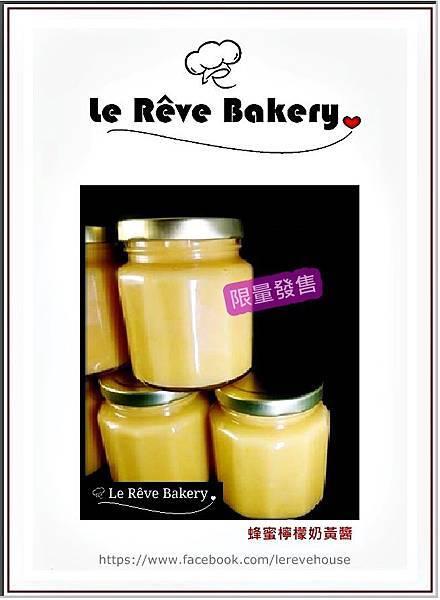 蜂蜜檸檬奶黃醬.jpg