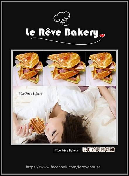 比利時鬆餅2.jpg