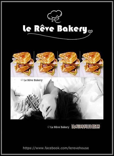 比利時鬆餅3.jpg