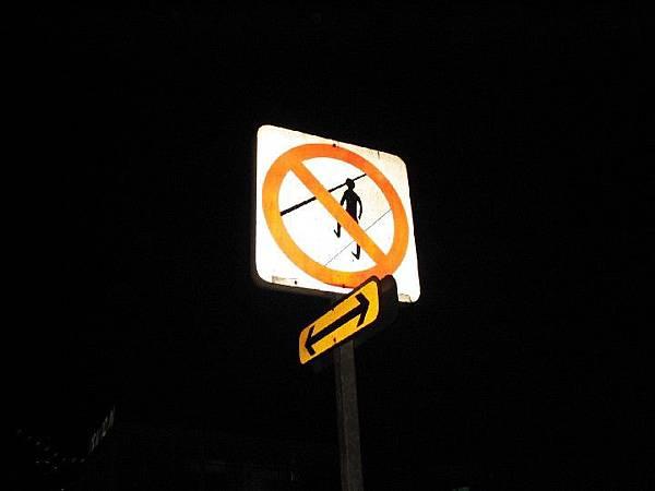 連禁止通行都那麼可愛
