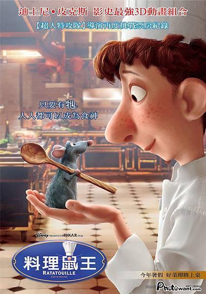 料理鼠王 RARATOUILLE