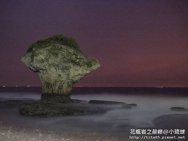 夜曝小琉球花瓶岩