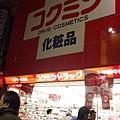 藥妝店-國民