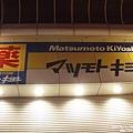 藥妝店-Mastumoto Kiyoshi