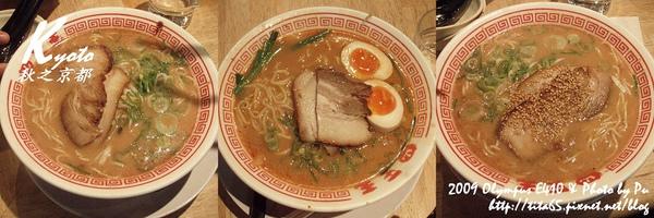 四天王拉麵~醬油&玉子&鹽味拉麵