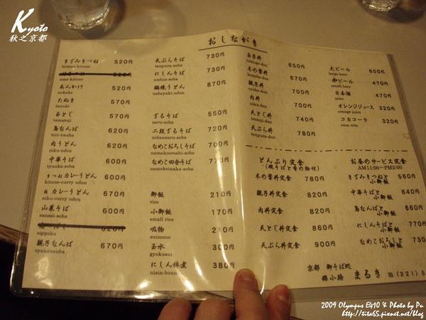 錦小路蕎麥麵~菜單
