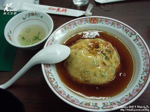 王將的餃子~天津飯