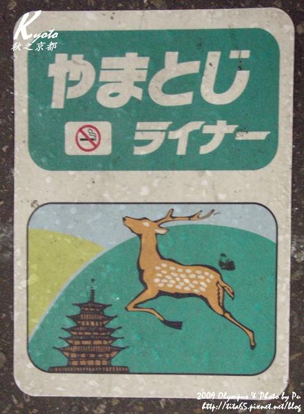 JR奈良線候車處的地板