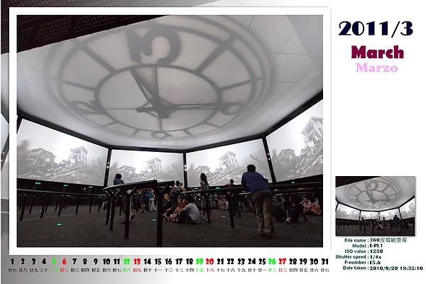 B-Mar 環繞螢幕
