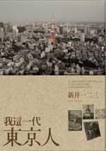 我這一代東京人新書封面