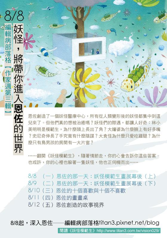 8/8起,妖怪將帶你進入恩佐的世界