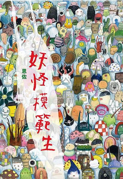 《妖怪模範生》封面最終版.jpg