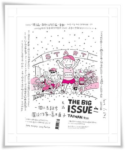 big issue_18_new-001.jpg