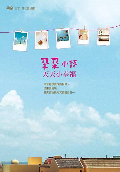 20110822大田朵朵小語ok.jpg