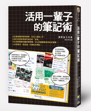 活用一輩子的筆記術-cover-A.jpg