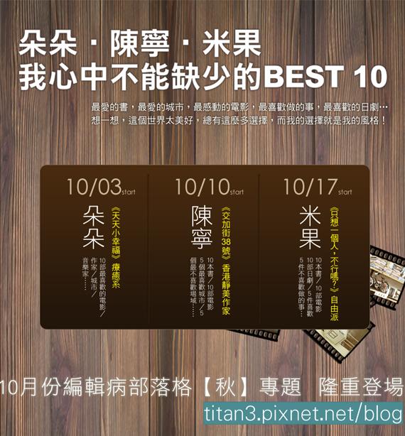 10月份編輯病部落格【秋】專欄 隆重登場