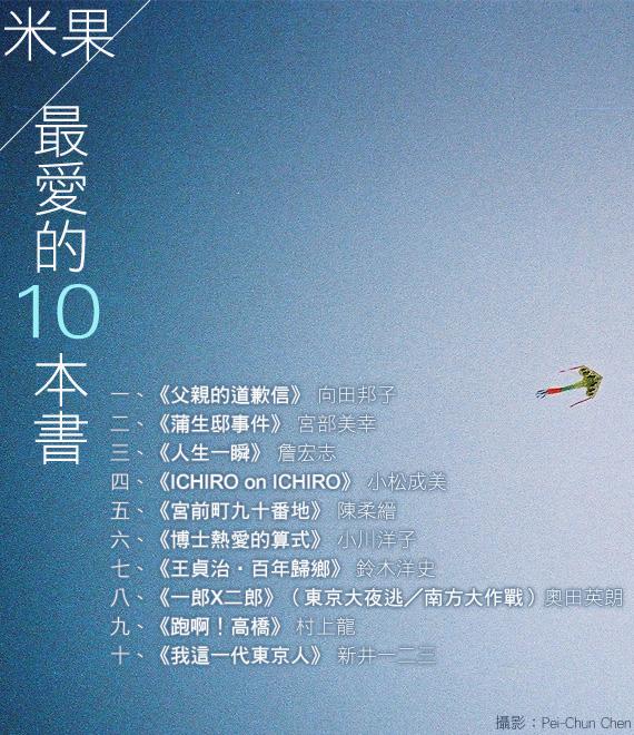米果最愛的10本書.jpg
