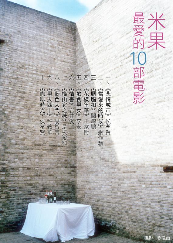 米果:最愛的10部電影.jpg