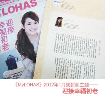 2012年1月Mylohas封面主題.JPG