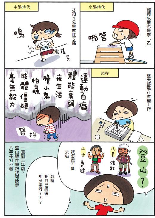 鈴木智子:想要開始去爬山