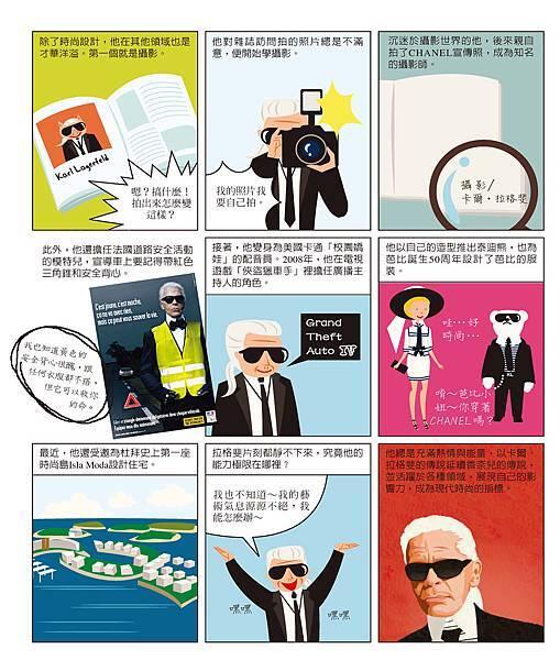 頁面擷取自-時尚的誕生彩樣_頁面_10