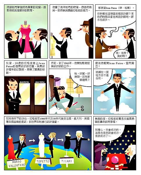 頁面擷取自-時尚的誕生彩樣_頁面_05
