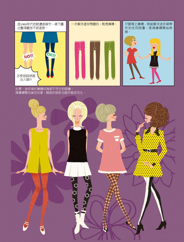 《時尚的誕生》瑪莉官──迷你裙與褲襪流行教母!