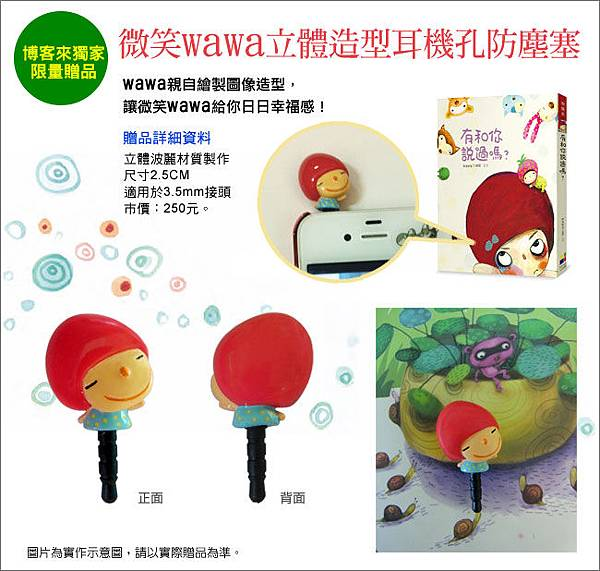 微笑wawa立體造型耳機孔防塵塞