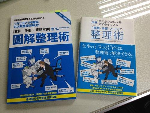 文件、手冊、筆記本的圖解整理術