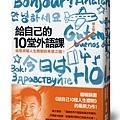 給自己10堂外語課立體書封