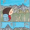鈴木智子《想要開始去爬山──登山2年級生》