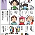 鈴木智子《想要開始去爬山:登山2年級生》