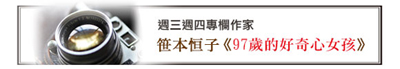banner_週三週四專欄_1