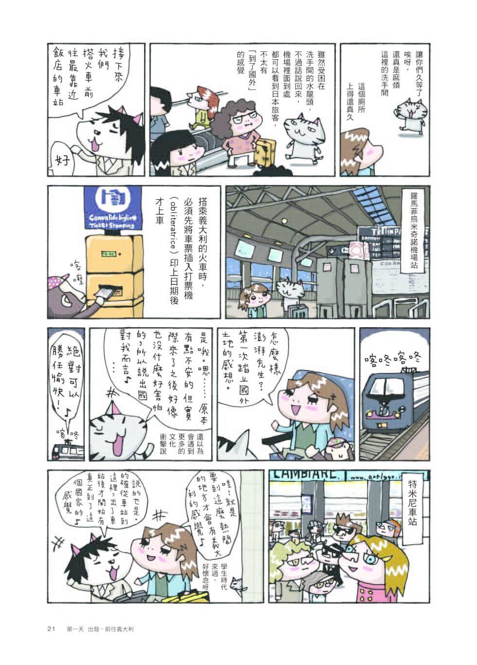 0515-晨星大田-澎湃野吉旅行趣1-第1次出國就去義大利內頁校樣_頁面_021