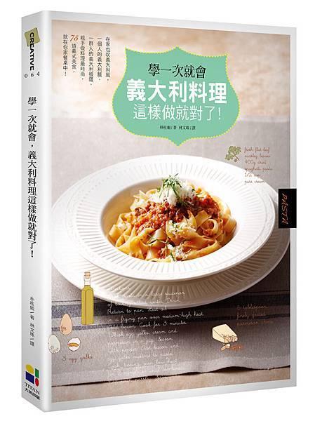 義大利料理-立體書封_修正