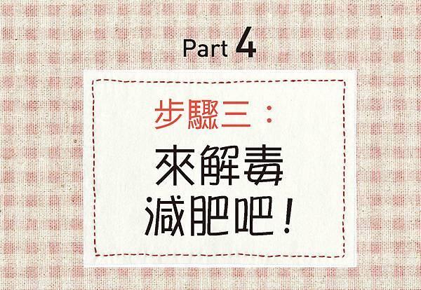 最後一本果汁書0821(2)單裁 83