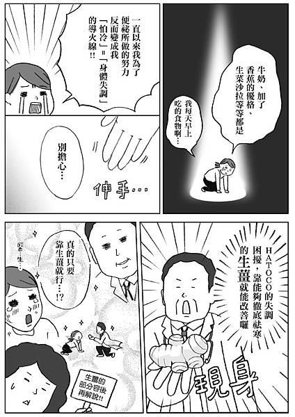 大田-30天生薑力改變失調人生-1015_修正 23