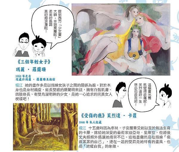 1006少女美術史-彩色斐頁 8