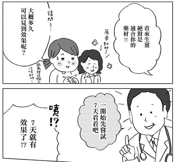 大田-30天生薑力改變失調人生-1015_修正 31