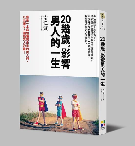 大田-20幾歲,影響男人的一生-立體書