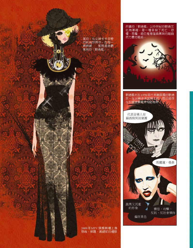 頁面擷取自-時尚經典的誕生 0206 final_頁面_4
