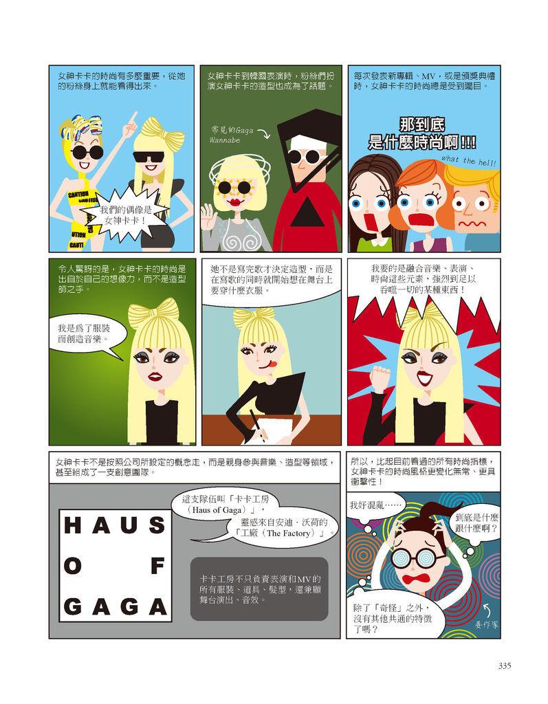 頁面擷取自-時尚經典的誕生 0206 final_頁面_3