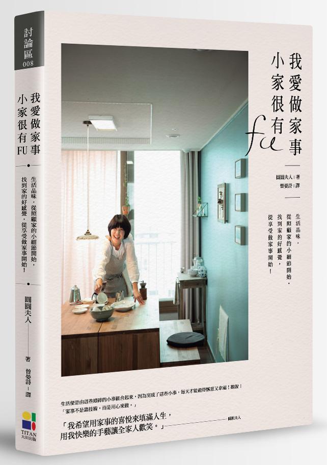 0915-大田-小家fu-立體書封