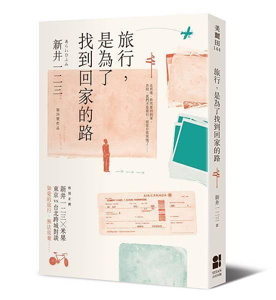大田-旅行,是為了找到回家的路-立體書