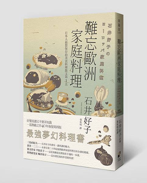 大田_難忘歐洲家庭料理(立體書腰) COVER belt